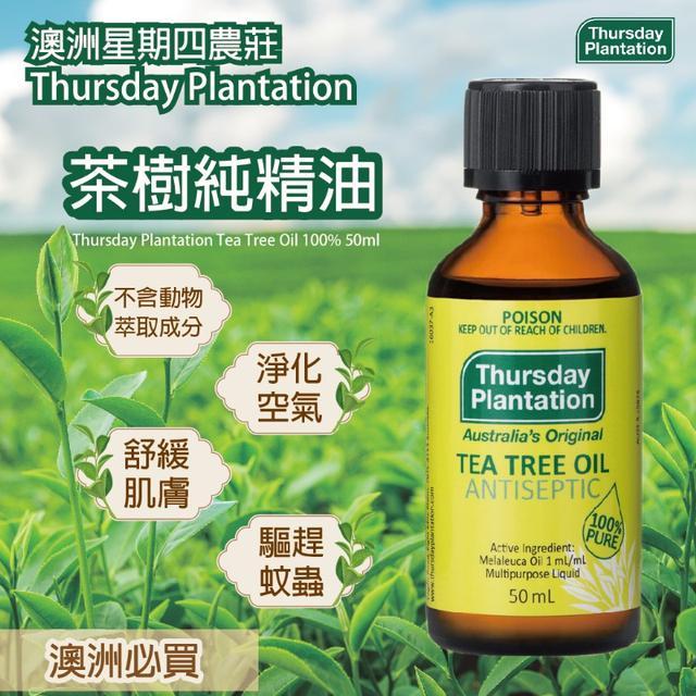 現貨-澳洲星期四100% 茶樹精油 50ml