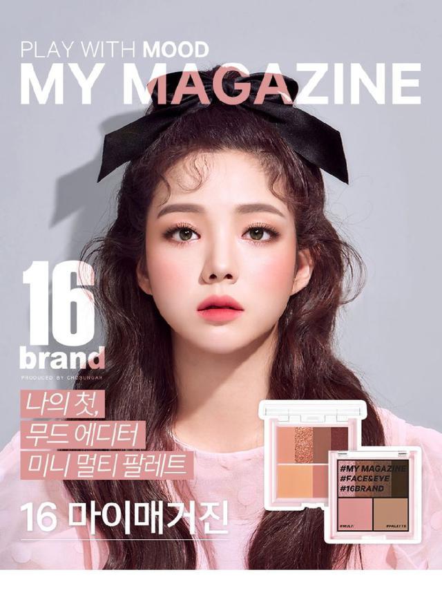 韓國 16 brand 雜誌眼影腮紅書 8.5g~多功能彩妝盤 腮紅修容霧光珠光