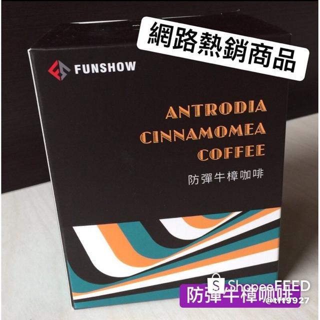 《現貨》☕️熱銷 防彈牛樟咖啡 (10包/盒)