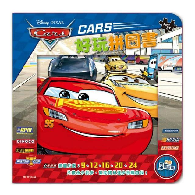 ☘️ CARS車車好玩拼圖書