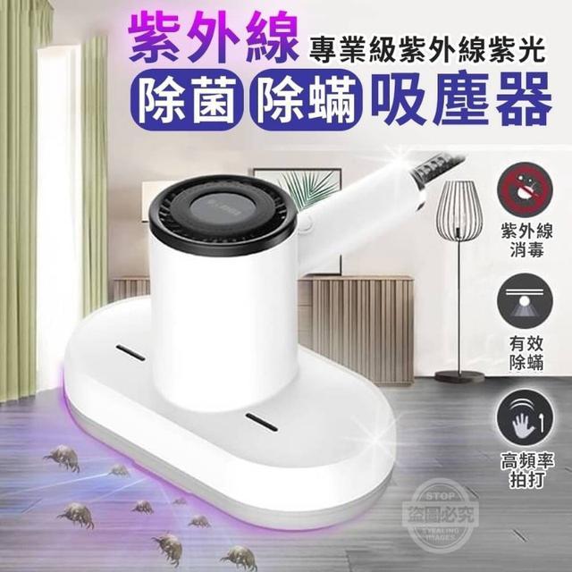 紫外線除菌除蟎吸塵器