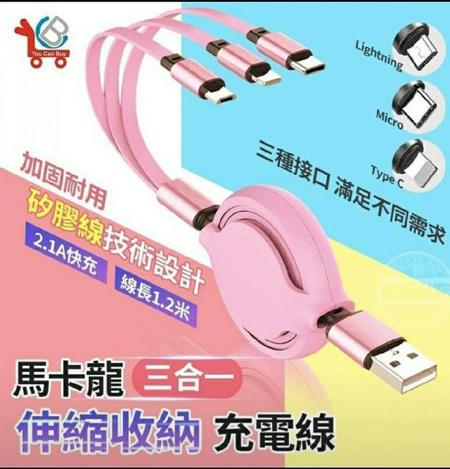 YCB馬卡龍三合一伸縮收納充電線