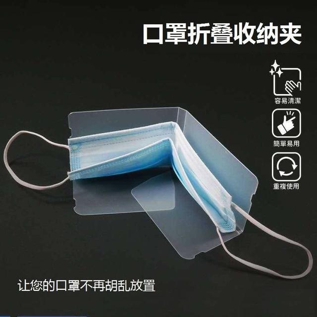 (箱出免運)便攜式摺疊口罩收納夾