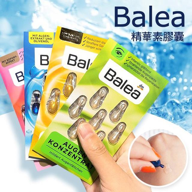 A-德國Balea精華素膠囊(7粒裝)