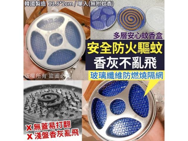 #預購D2166-★韓國製造★香灰不亂撒多層安全防火蚊香盒(個