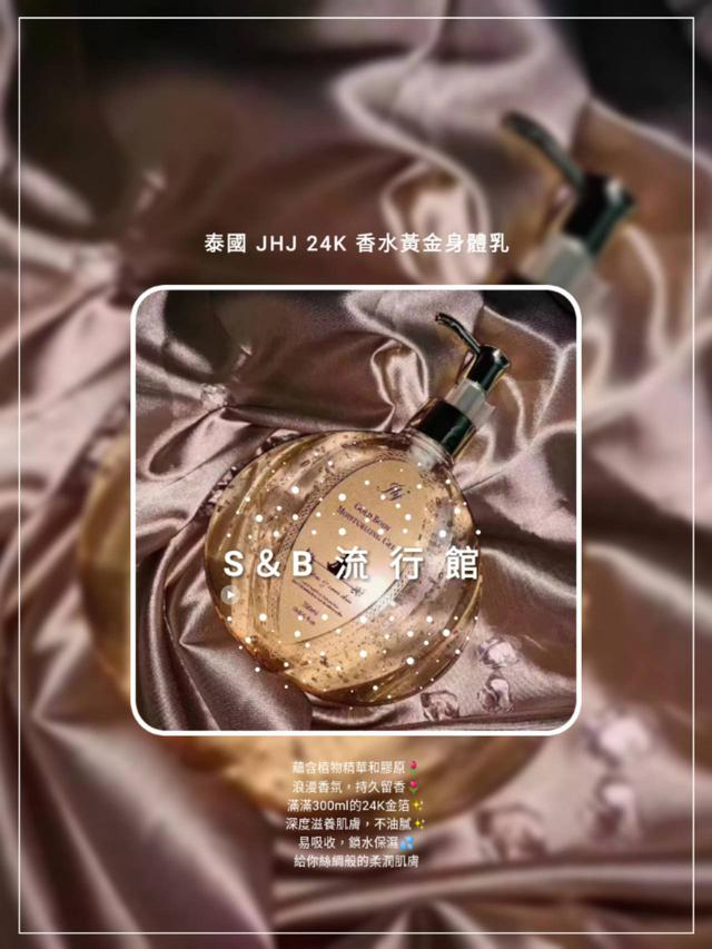 泰國 JHJ 24K金箔香水身體乳 300ml