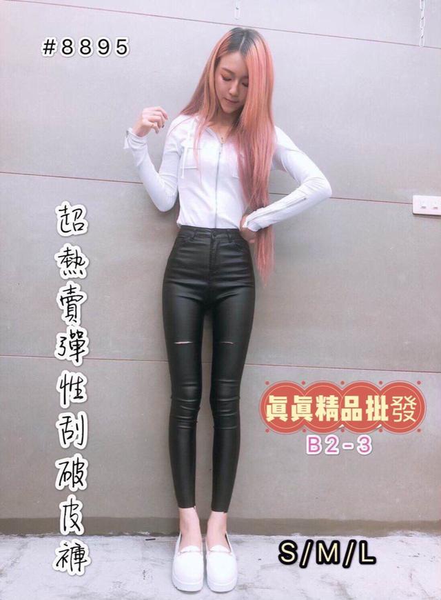 現貨 #8895 彈性刮破皮褲👖天津商圈