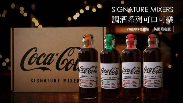 💝正品現貨💝Coca Cola復古調酒可樂禮盒 可口可樂200ml (煙燻/辛辣/木質/草本) 英國限定