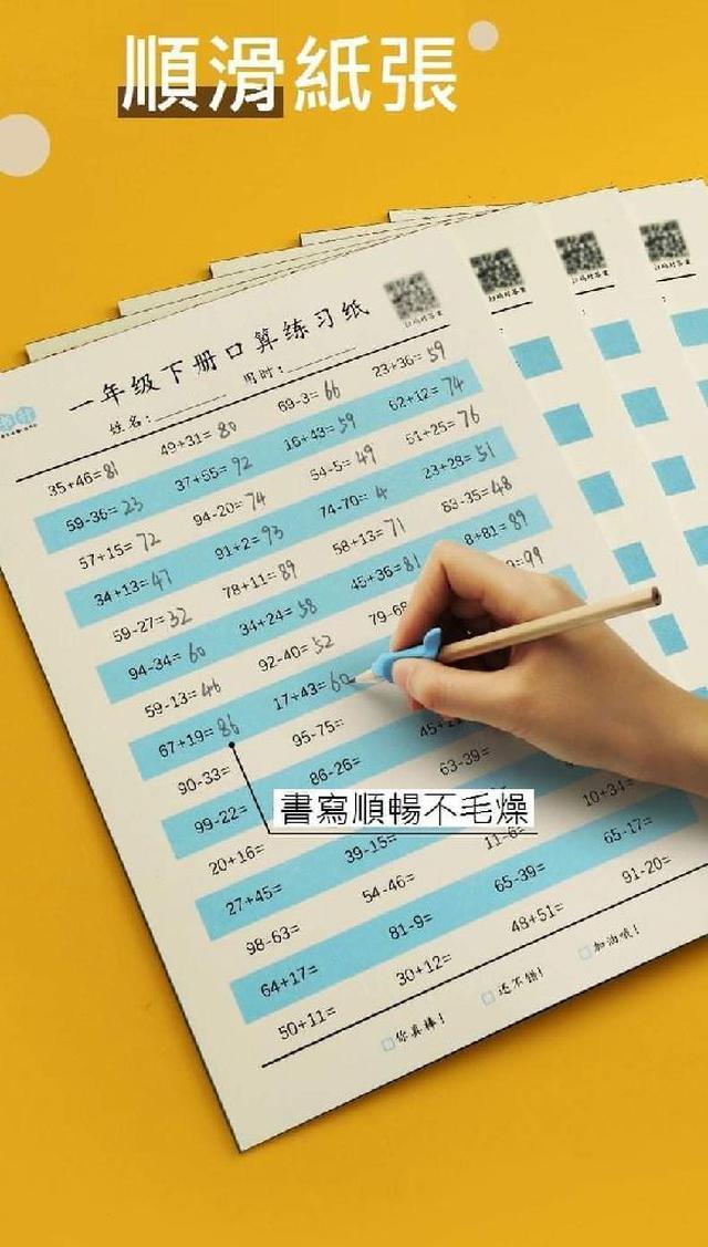 (預購S) G938 - 點線面數學綜合練習本