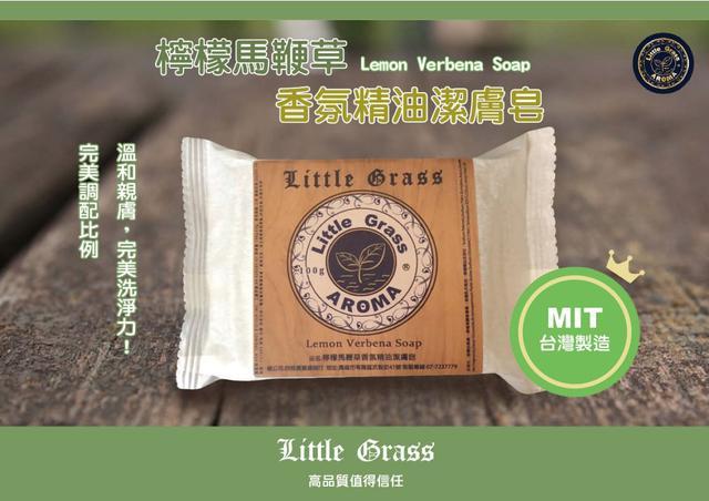 Little Grass 檸檬馬鞭草香氛精油潔膚皂 200顆