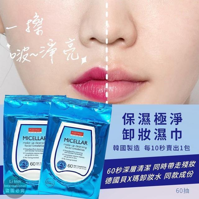 ☆預購☆韓國製造 保濕極淨卸妝濕巾60抽
