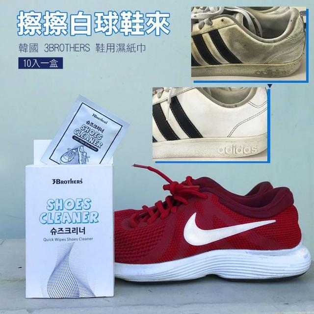 韓國 3BROTHERS 擦擦就乾淨 鞋用濕紙巾 (10入一盒)~即擦即丟