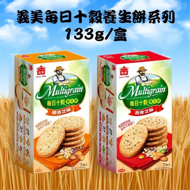 全新品現貨 義美每日十穀養生餅系列 133g/盒 7小包入/盒 椰香芝麻 燕麥芝麻 養生 健康
