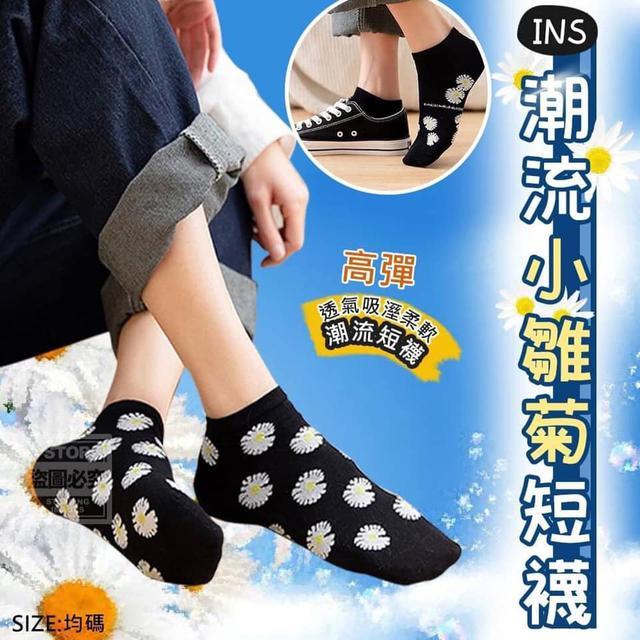 【廠商現貨】潮流小雛菊短襪(10雙/包 )