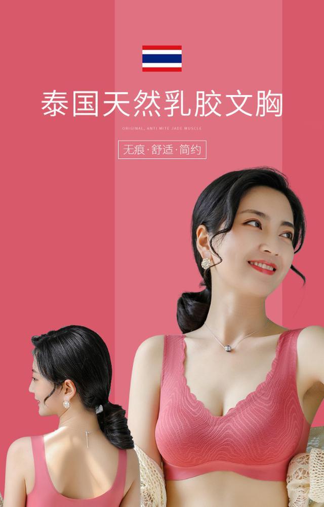 (預購)泰國乳膠内衣女無痕無剛圈蕾絲背心式
