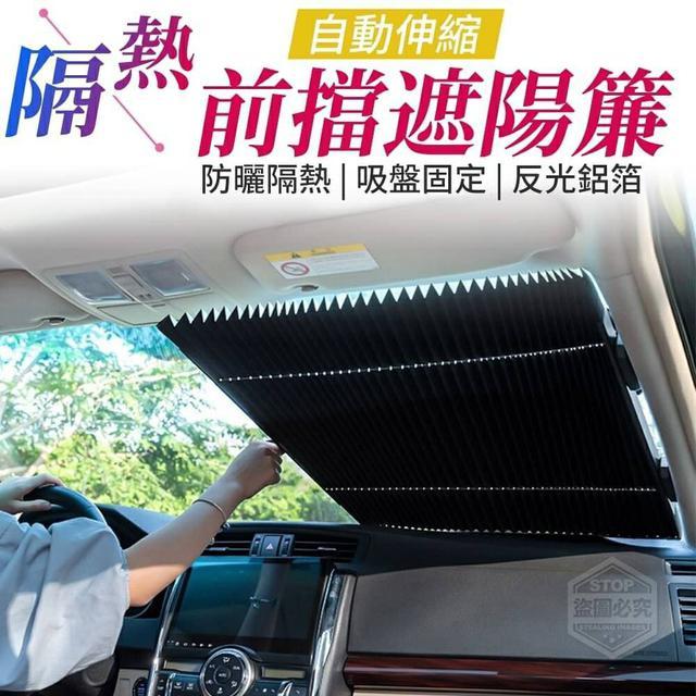 ☘️ 自動伸縮隔熱前擋遮陽簾(70cm)