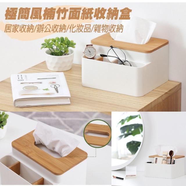 極簡風楠竹面紙多用途收納盒(白色)