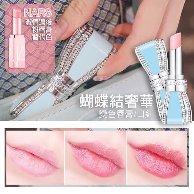 (現貨商品)韓國 Ladykin 蝴蝶結奢華 變色唇膏~雙脣水潤好氣色 NARS激情過後粉替代色
