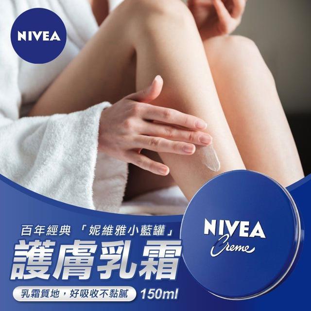 德國 NIVEA 妮維雅 護膚乳霜 150ml 小藍罐