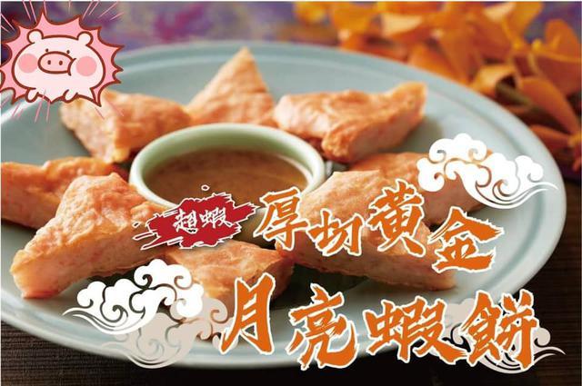 低溫-新鮮無澎發鮮蝦 厚切月亮蝦餅240g