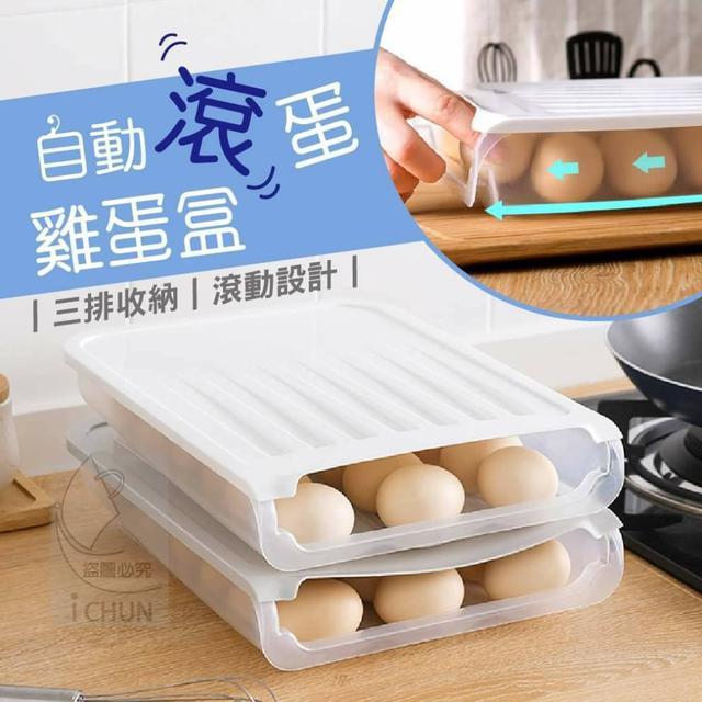 自動滾蛋雞蛋盒