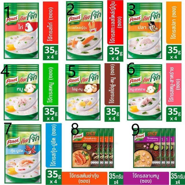 預購 泰國代購 -  方便粥1號 35G