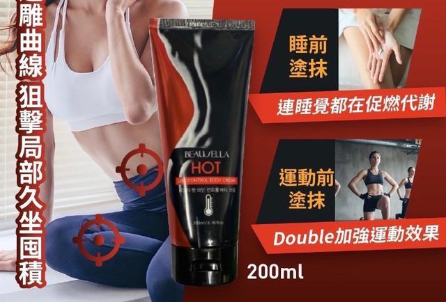 預購-韓國製造 爆燃8小時 熱感按摩霜200ml-10/28號中午12點結單