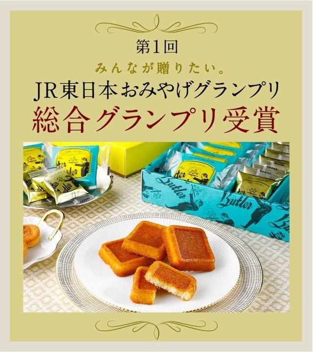 日本🇯🇵超人氣知名伴手禮Butter Butler 奶油費南雪