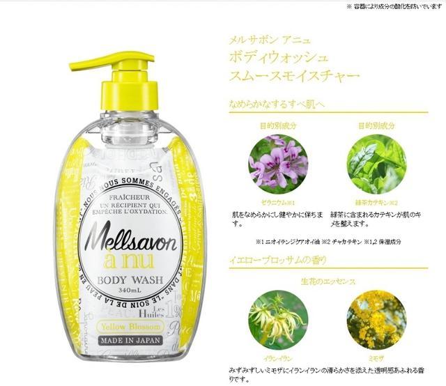 現貨 日本 Mellsavon 抗氧化濃密保濕沐浴露 340ml 降價