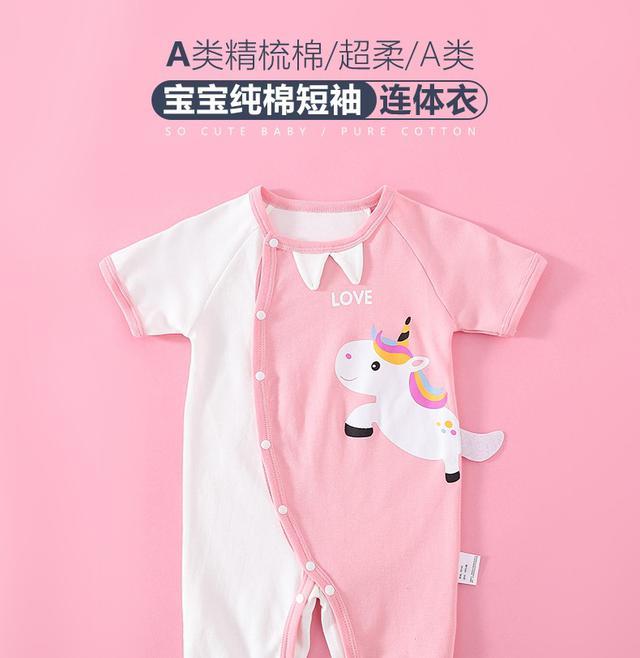 🍄夏装纯棉粉色公主短袖哈衣0-1歲