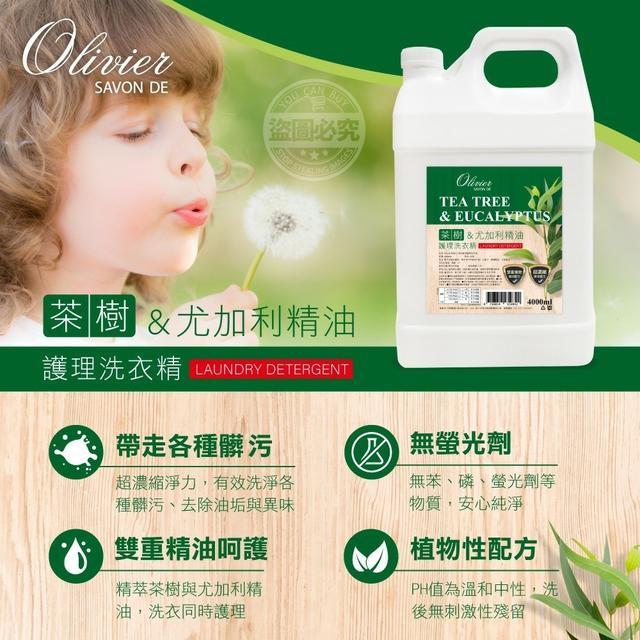 箱出含運-台灣製造Olivier茶樹尤加利護理洗衣精 一箱6瓶