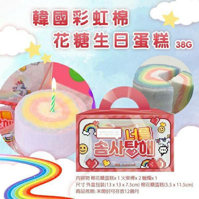 韓國 彩虹棉花糖生日蛋糕 38g