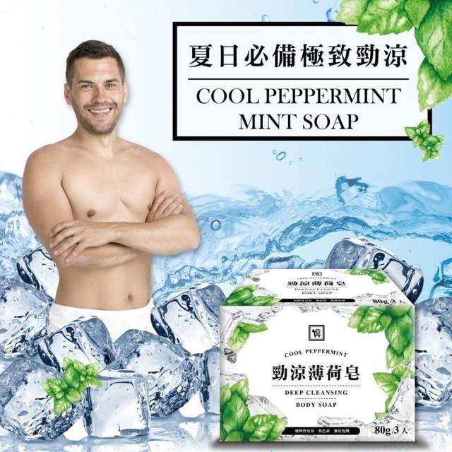 台灣製造YCB勁涼薄荷皂 80g / 3入