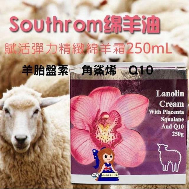 澳洲Southrom 賦活彈力精緻綿羊霜250ml