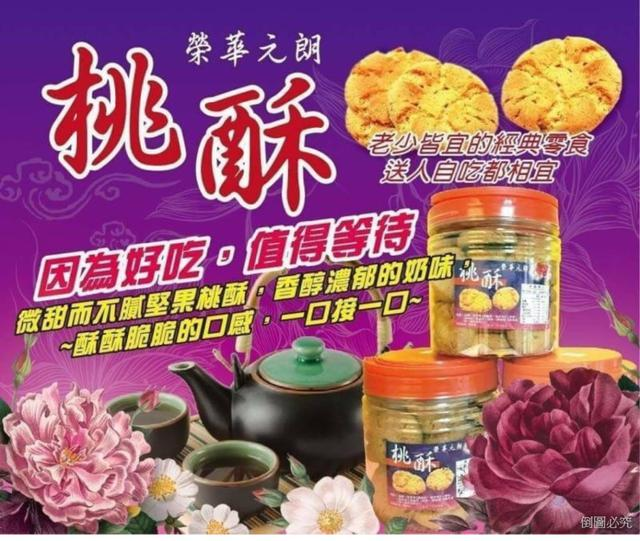 榮華桃酥/奶酥