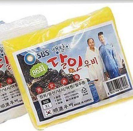 韓國強韌專家輕便雨衣