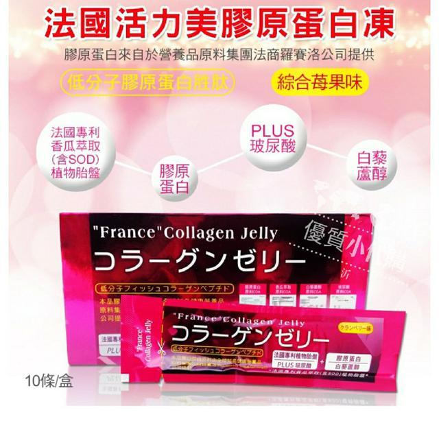 法國活力美膠原蛋白凍 (盒)