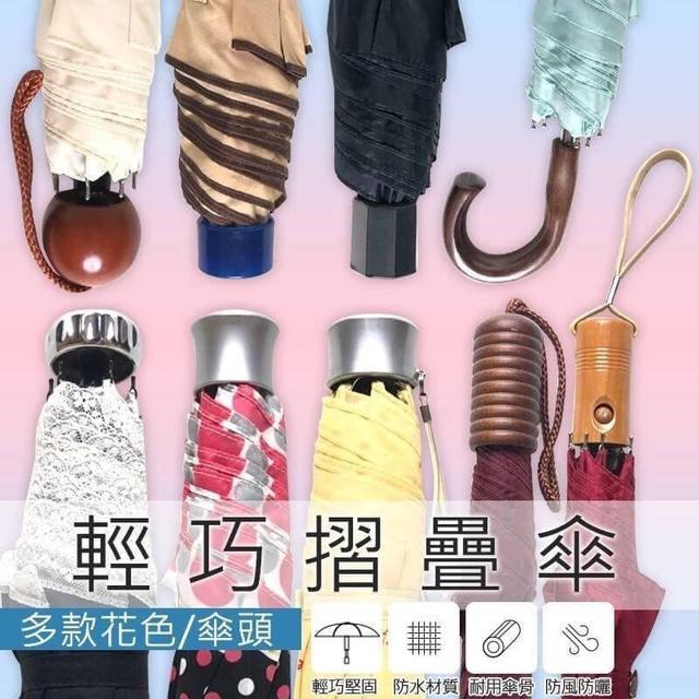 台灣製造外銷日本輕巧折疊傘
