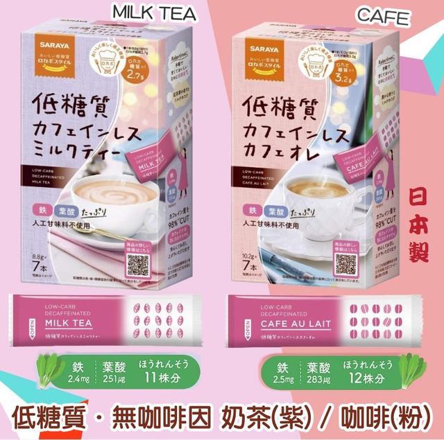 日本🇯🇵 低糖質.無咖啡因 奶茶/咖啡