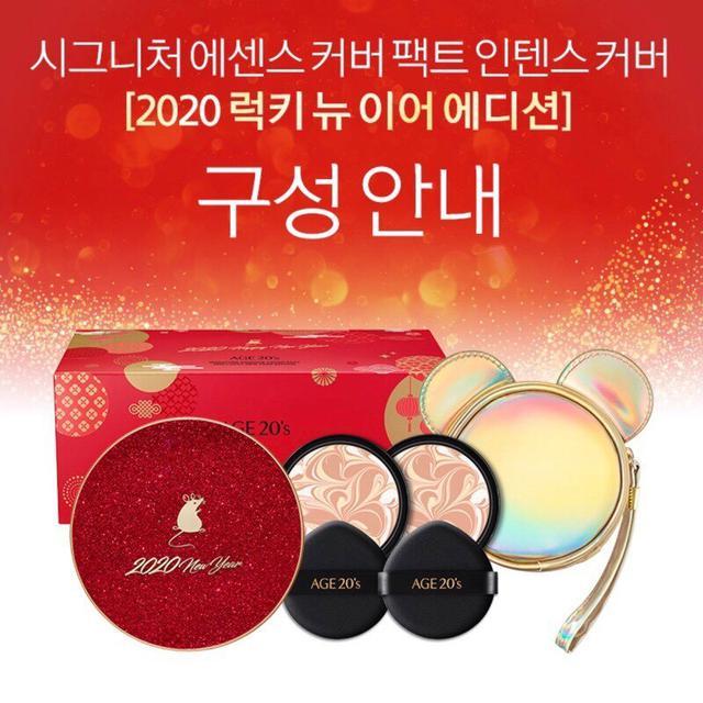 韓國AGE🔥限量2020鼠來寶幸運新年版氣墊
