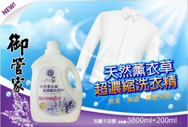 🌟御管家重量級植物性超濃縮洗衣精4000ML