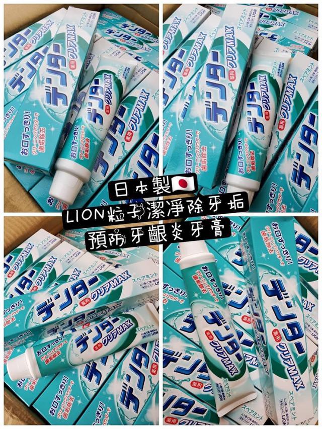 LION粒子潔凈除牙垢預防牙齦炎牙膏