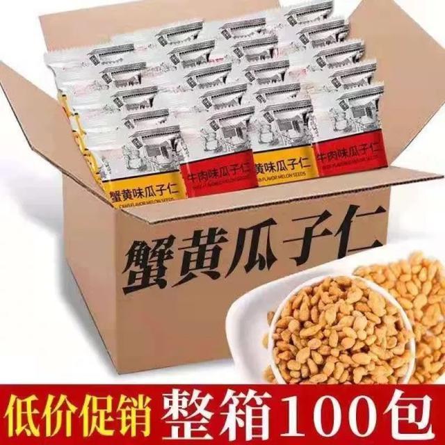 【特價100包】瓜子酥  蟹黃味瓜子仁炒貨葵花籽仁獨立小包裝