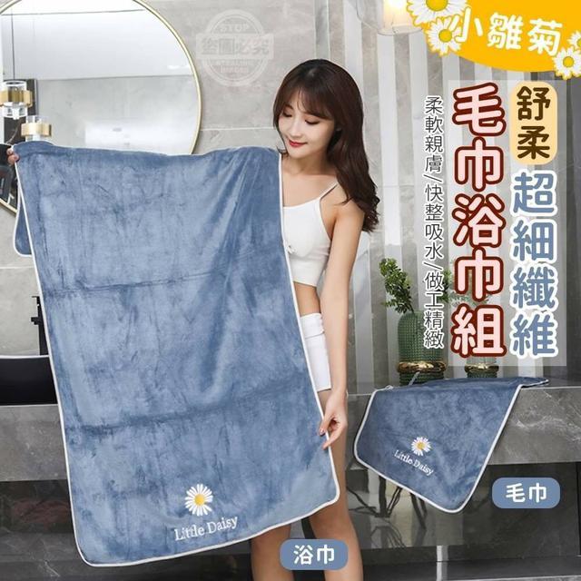 ☘️ 小雛菊超細纖維舒柔毛巾浴巾組