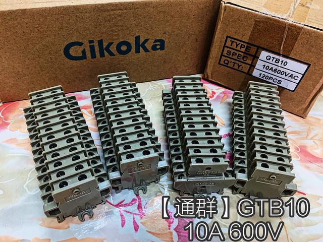 【全新現貨】通群-雙層軌道式端子台GTB10(單盒)