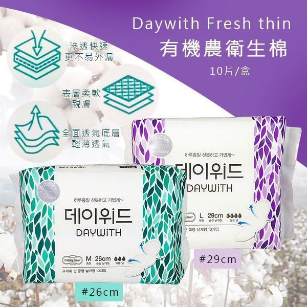 韓國 Daywith Fresh thin 有機農衛生棉