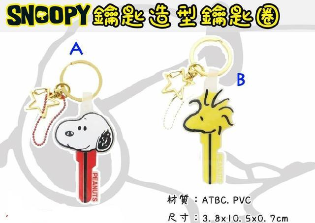 Snoopy史努比 造型鑰匙圈