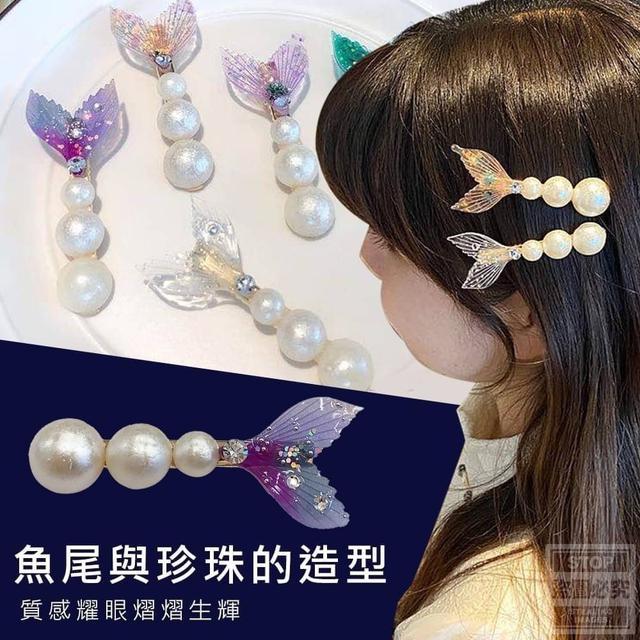 ⭐️預購LS156夢幻炫彩魚尾珍珠髮夾8入