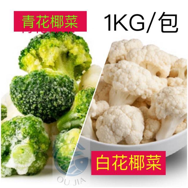 冷凍花椰菜-青花椰菜/白花菜-1KG/包