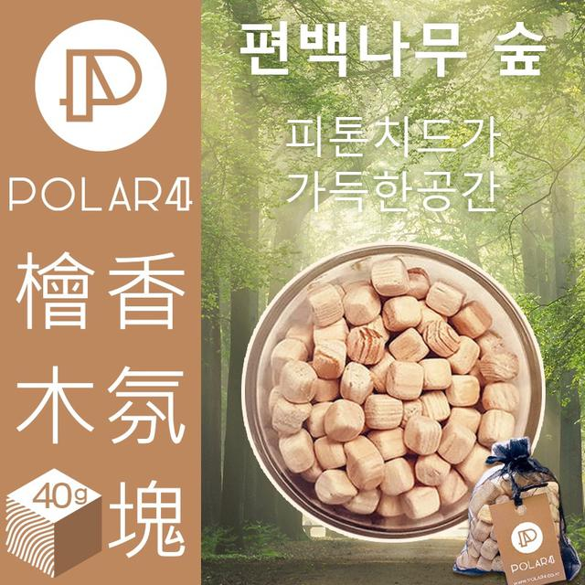 預購-韓國POLAR4 檜木香氛塊 40g-10/28中午12點結單
